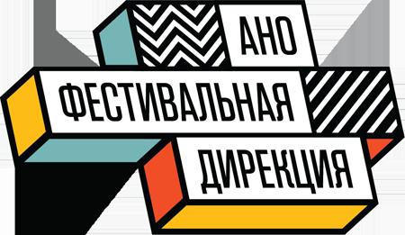 """АНО """"Фестивальная дирекция"""" - Официальный сайт"""