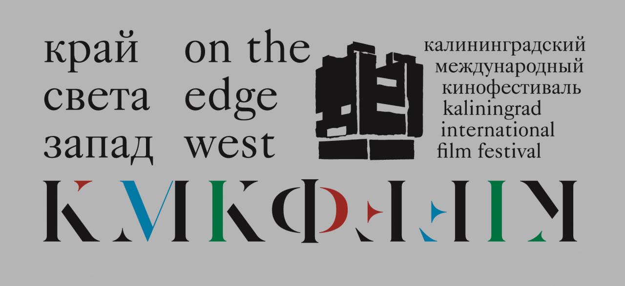 В Калининграде стартовал международный кинофестиваль «Край света. Запад»