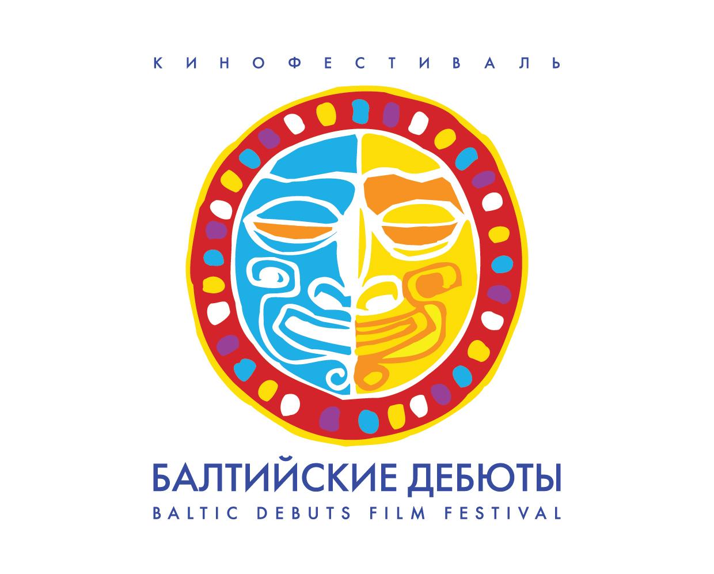 XVI Международный кинофестиваль «Балтийские Дебюты» пройдет в Светлогорске
