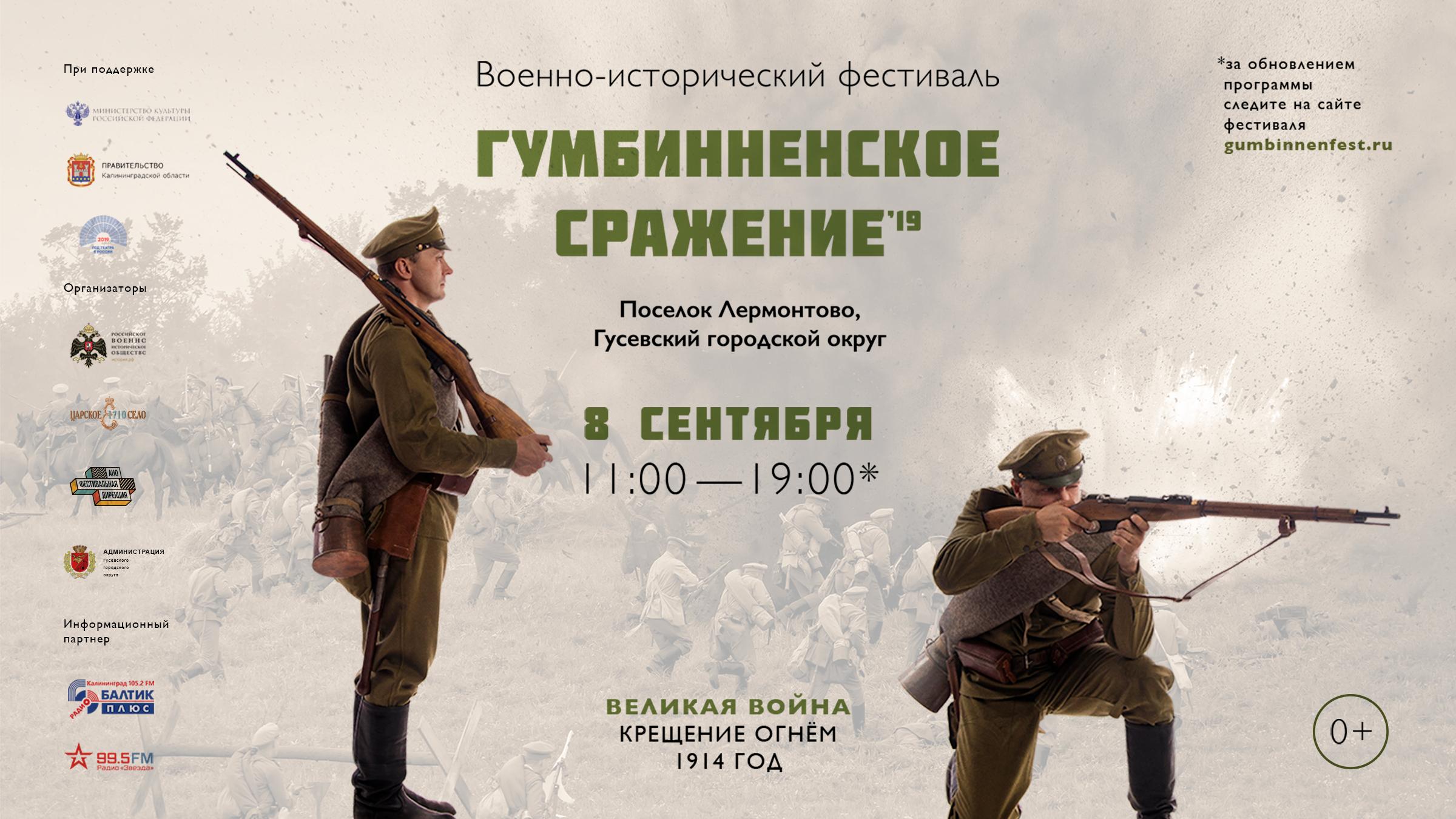 Военно-исторический фестиваль «Гумбинненское сражение» будет посвящен 105-летию победы Русской Армии в одноименном бою
