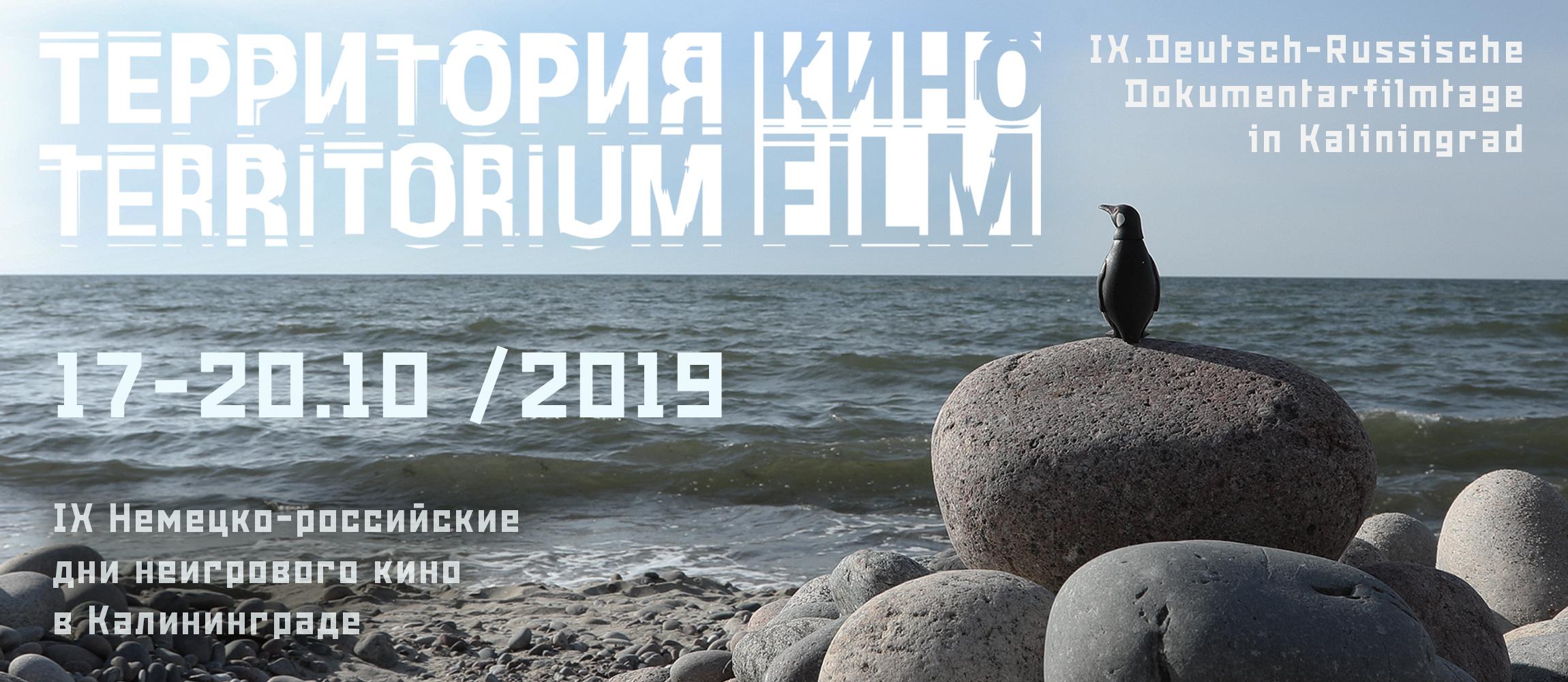 В Калининграде состоятся Немецко-российские дни неигрового кино