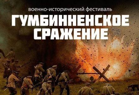 Схемы проезда к площадке военно-исторической реконструкции «Гумбинненское сражение»