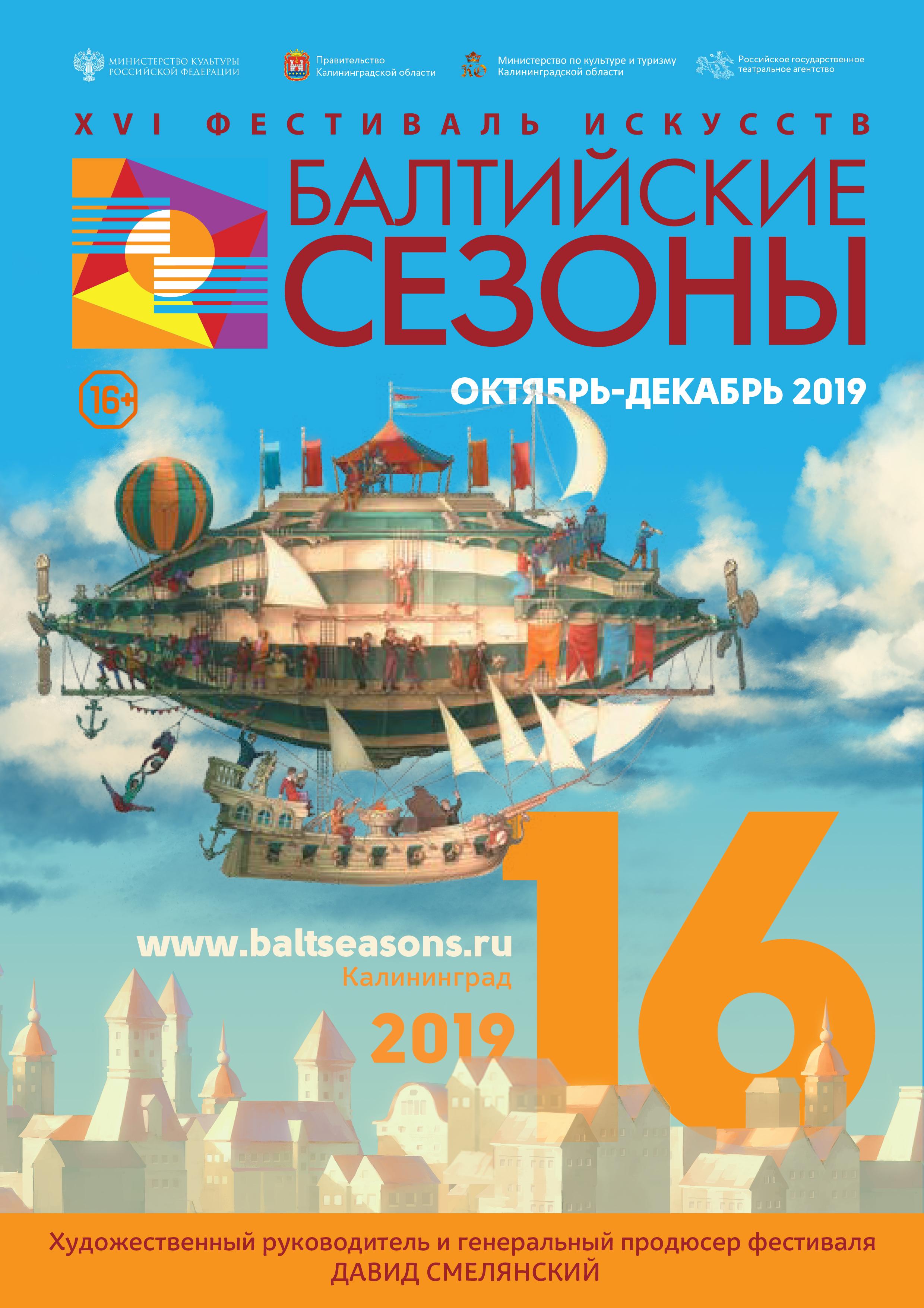 В Калининграде состоится открытие XVI Фестиваля искусств «Балтийские сезоны»
