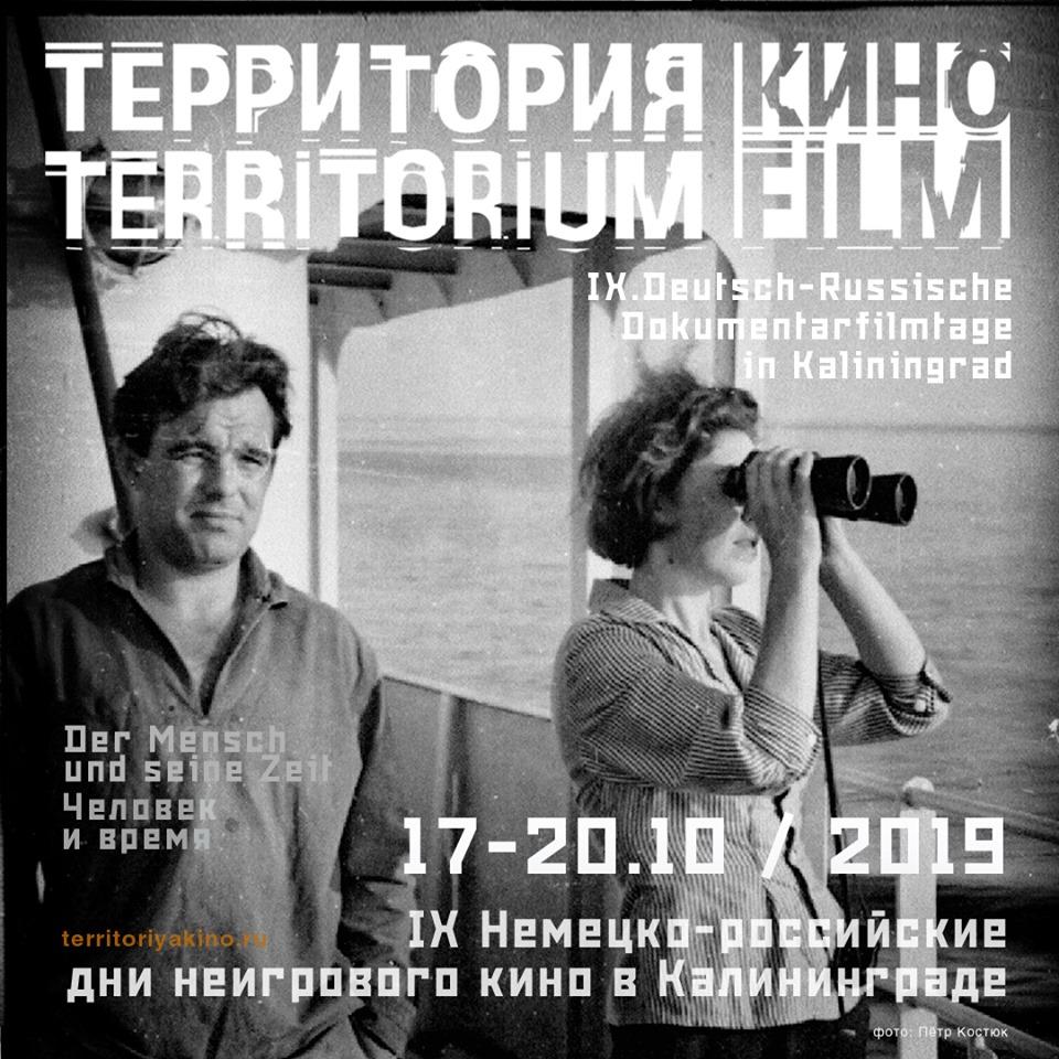 Открытие  IXНемецко-российских дней неигрового кино «Территория кино»
