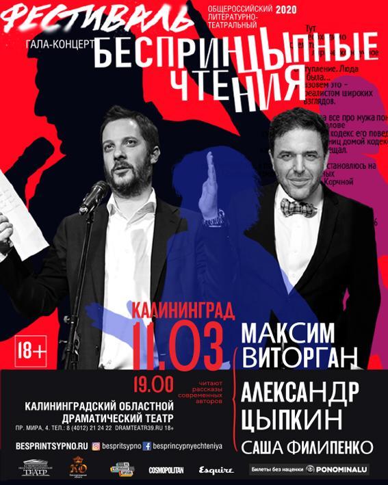 Первый общероссийский литературно-театральный фестиваль «Открытые БеспринцЫпные чтения» — 2020 в Калининграде