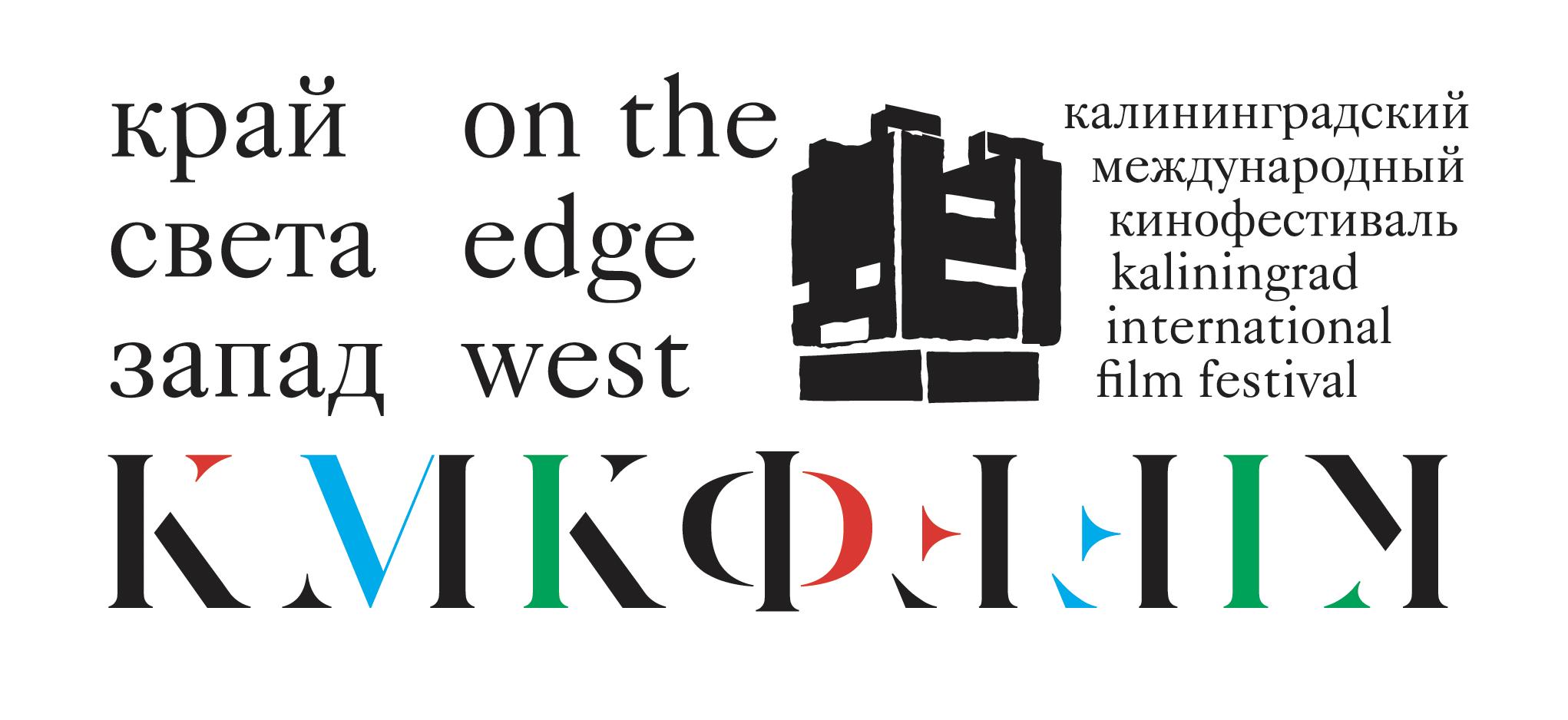 Кинолаборатория Калининградского Международного Кинофестиваля «Край Света. Запад» объявляет дополнительный набор учеников