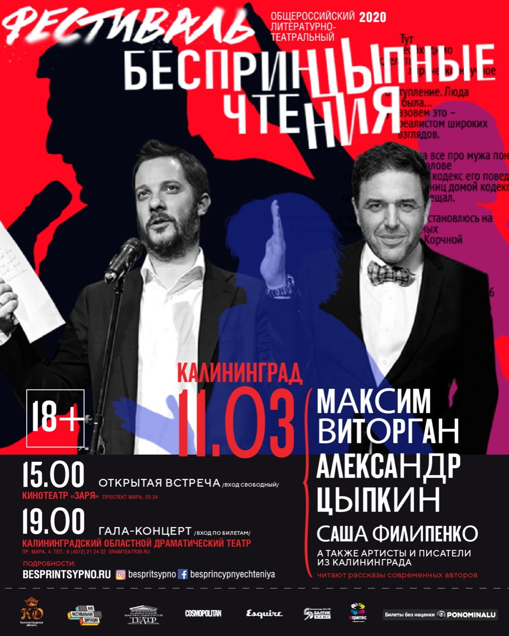 Первый общероссийский литературно-театральный фестиваль «Открытые БеспринцЫпные чтения»
