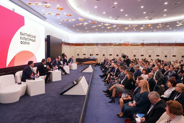 II Балтийский культурный форум проходит в Светлогорске