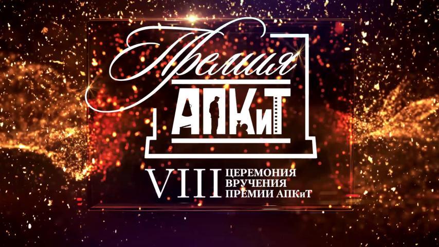 Калининградская область отмечена на VIII-ой церемонии вручения премии Ассоциации продюсеров кино и телевидения