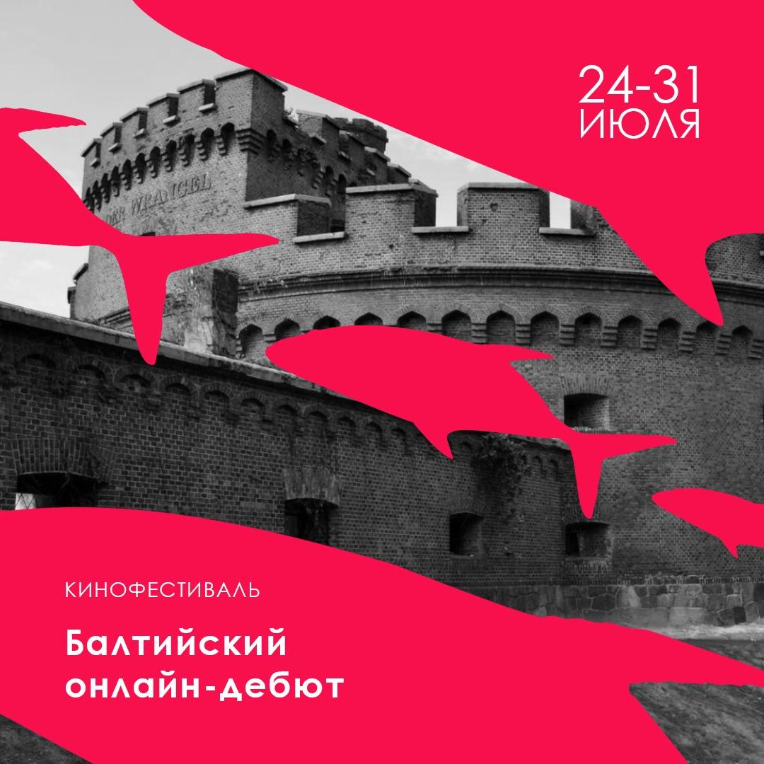 Программный список фестиваля «Балтийский онлайн-дебют»