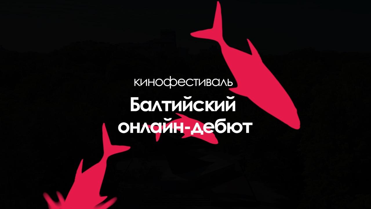 Зрительским голосованием выбран победитель кинофестиваля «Балтийский онлайн-дебют»