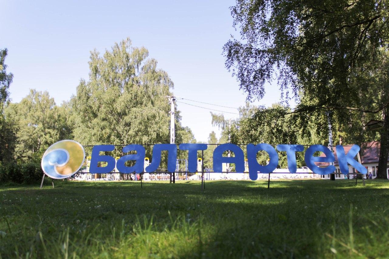На выходных стартует первая смена форума «Балтийский Артек»