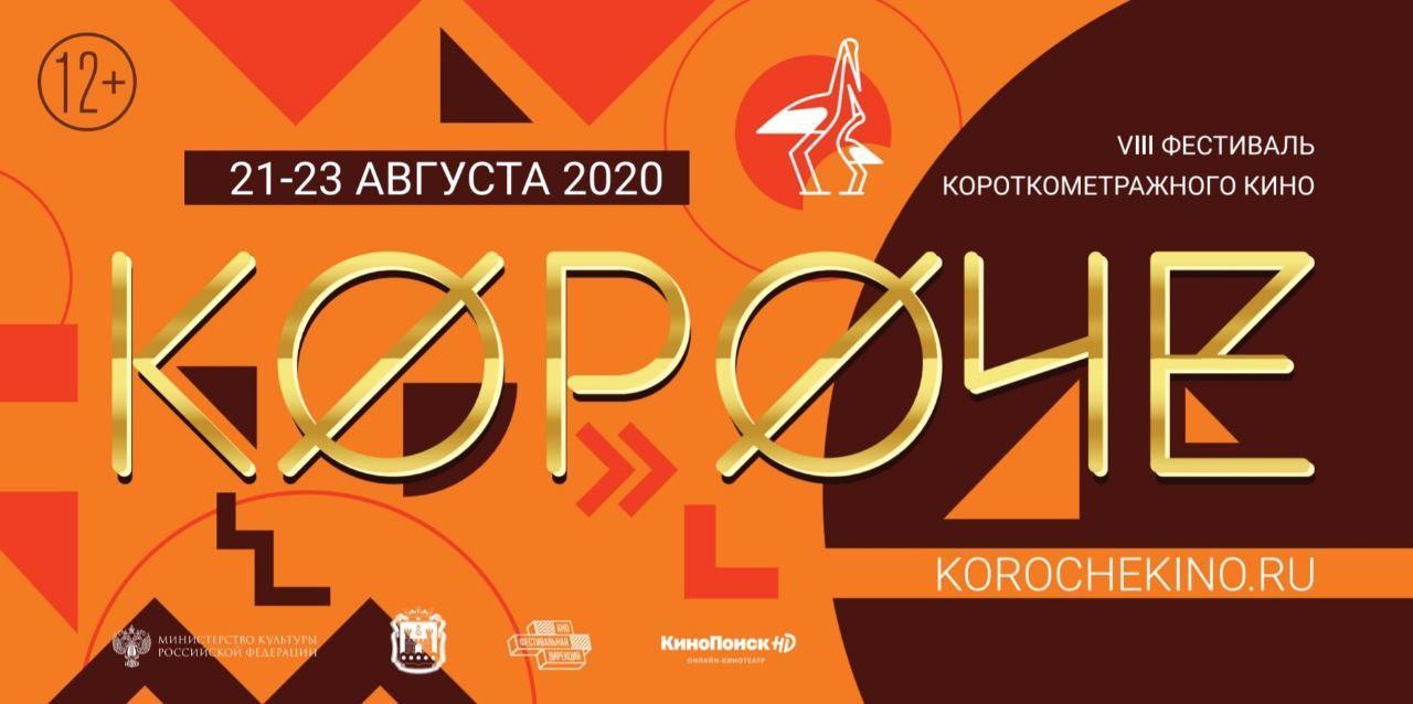 Кинофестиваль «Короче» пройдёт 21-23 августа на стадионе «Калининград»