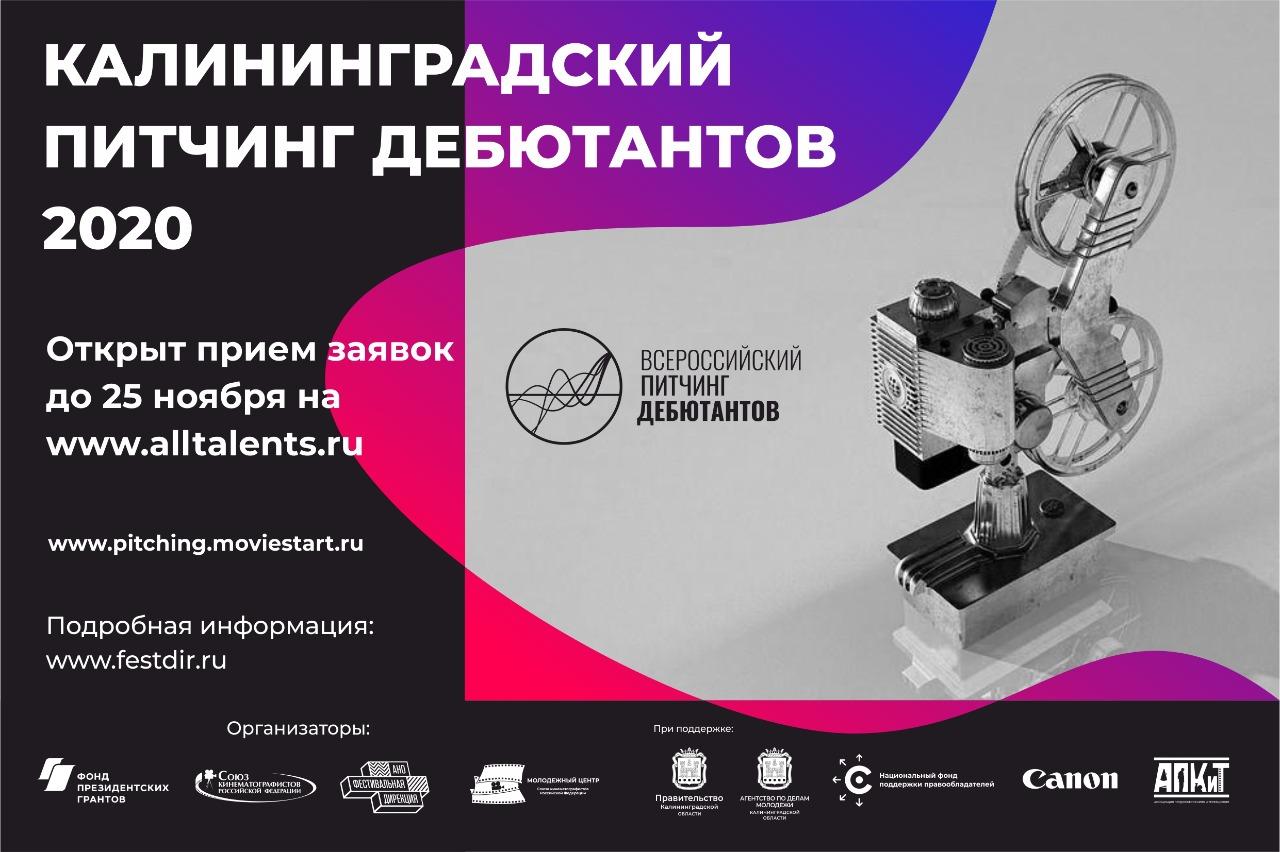Начался приём заявок на Калининградский питчинг дебютантов