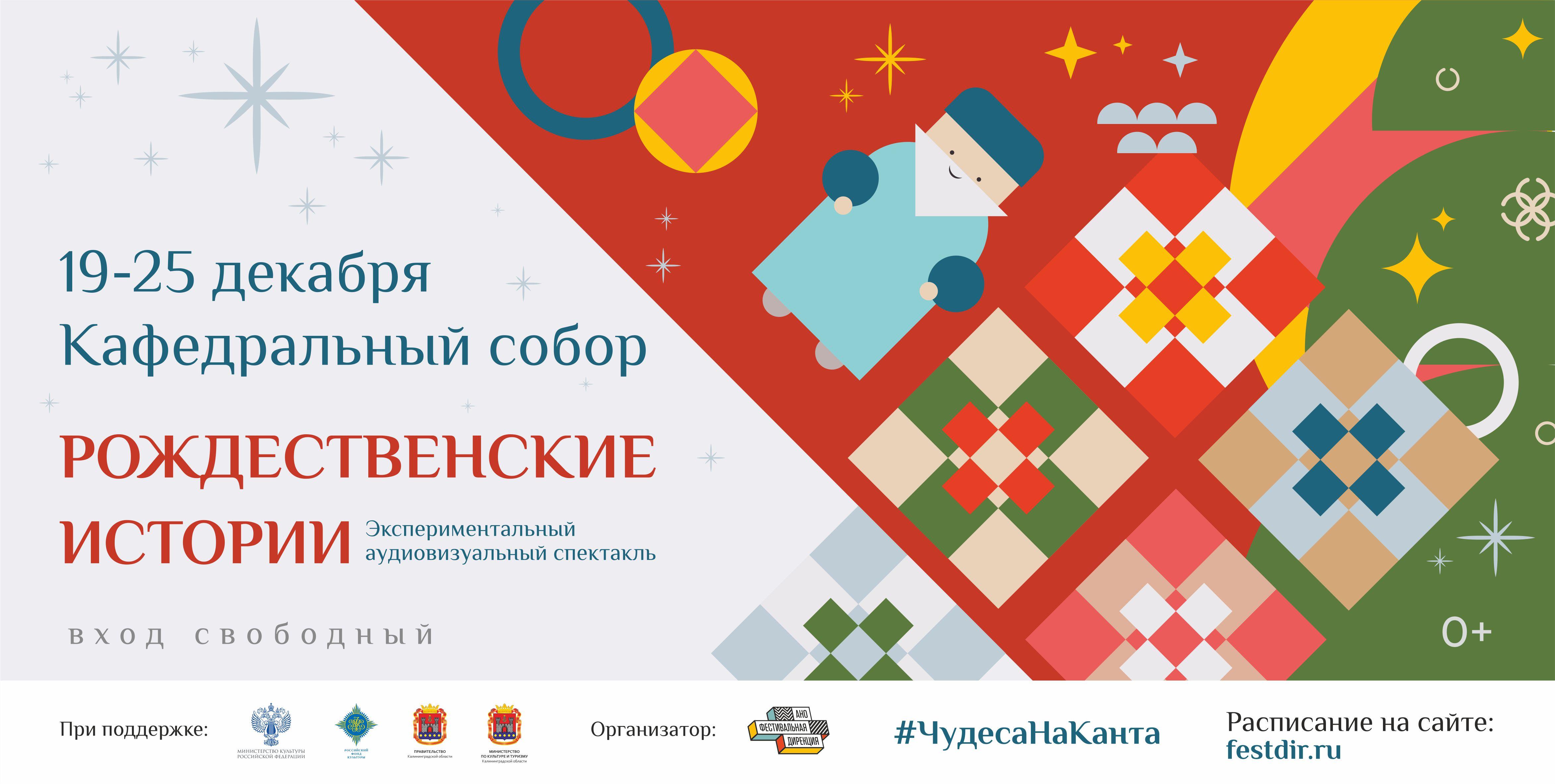 Экспресс в волшебную страну и оживший Щелкунчик: «Рождественские истории» в Кафедральном соборе