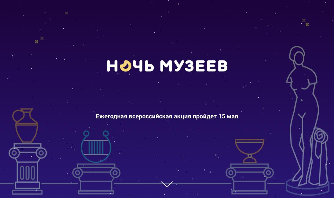 «Ночь музеев» пройдёт в Калининграде и области в офлайн формате