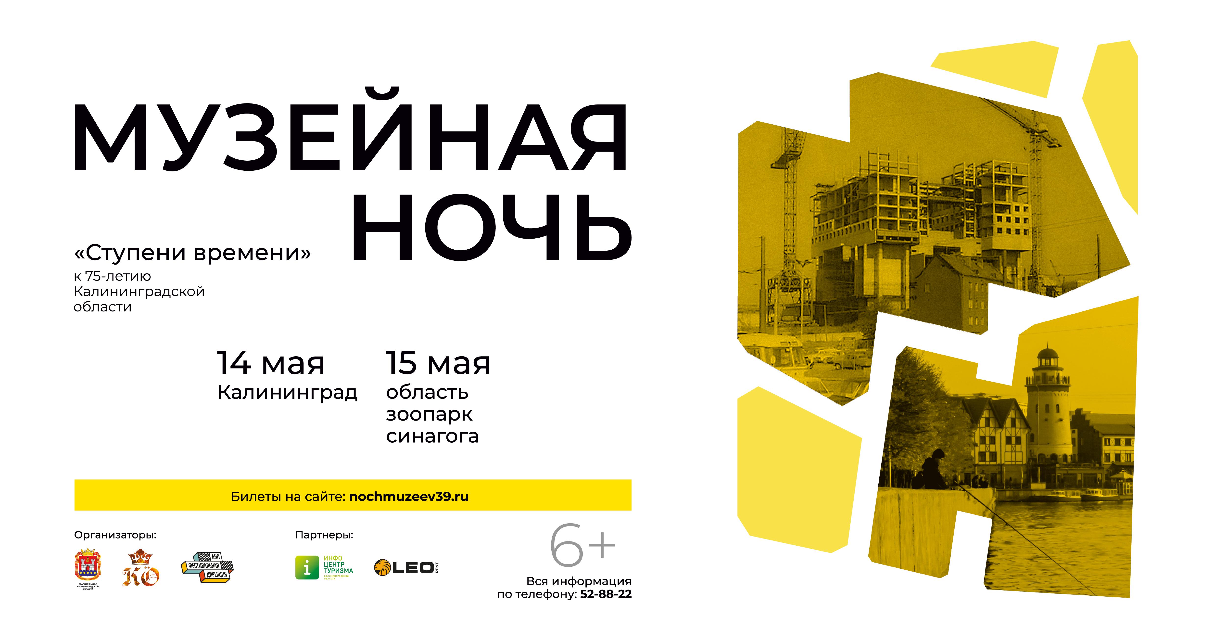 «Музейная ночь-2021» пройдёт 14 и 15 мая