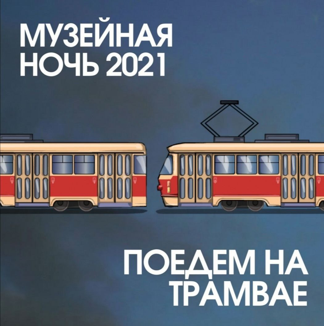 На «Музейную ночь-2021» будет продлена работа городского трамвая №5