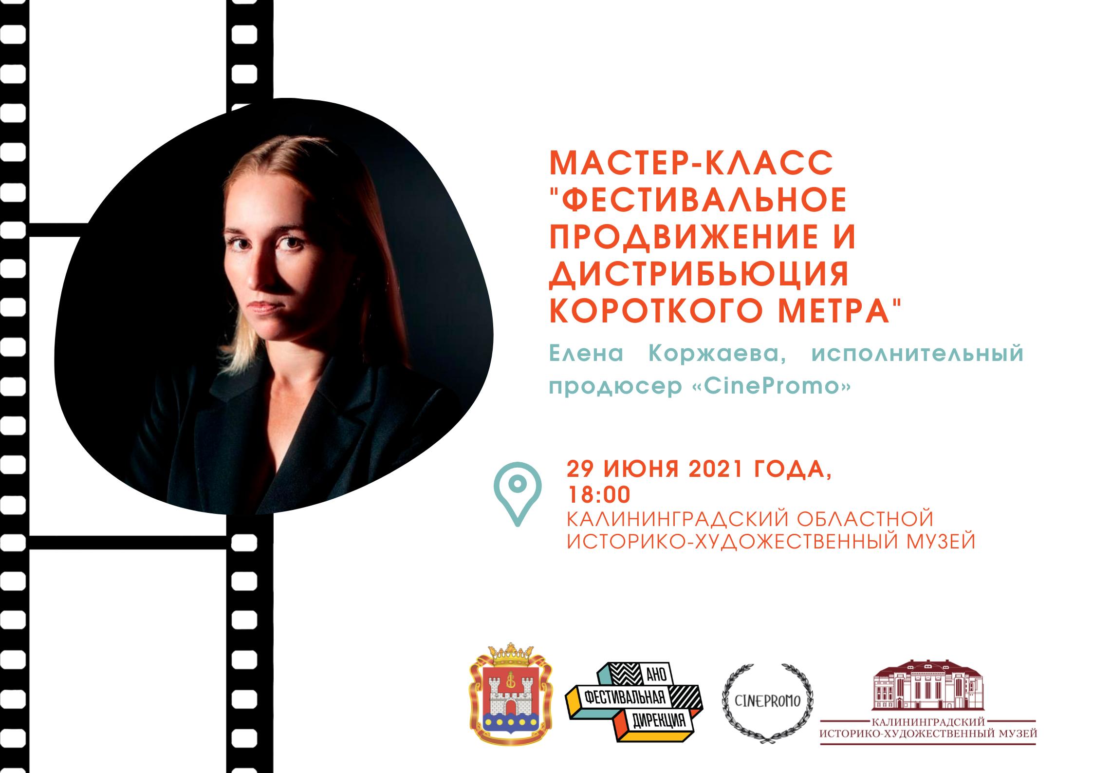 Как продвигать свой фильм: мастер-класс Елены Коржаевой (CinePromo)