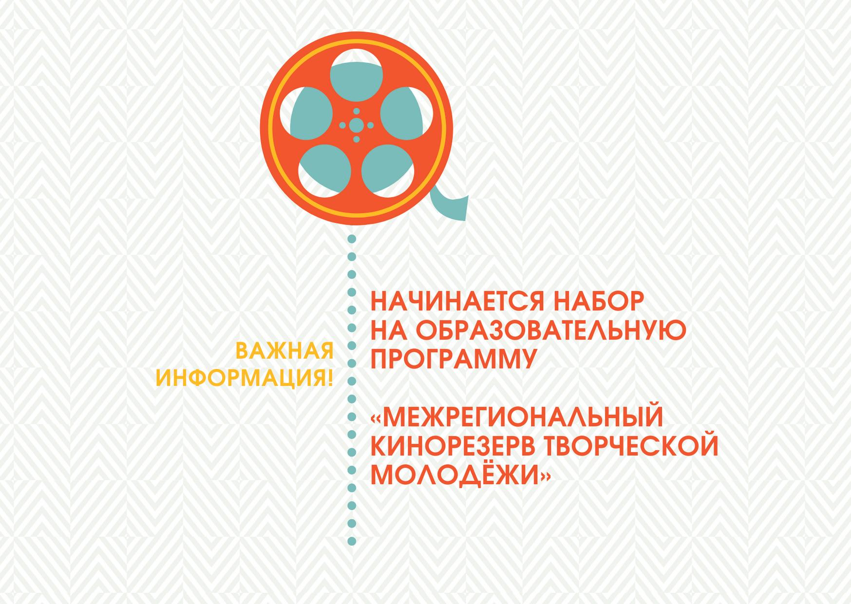 Проф. переподготовка с Киноотделом: получи диплом СПбГИ КиТ!