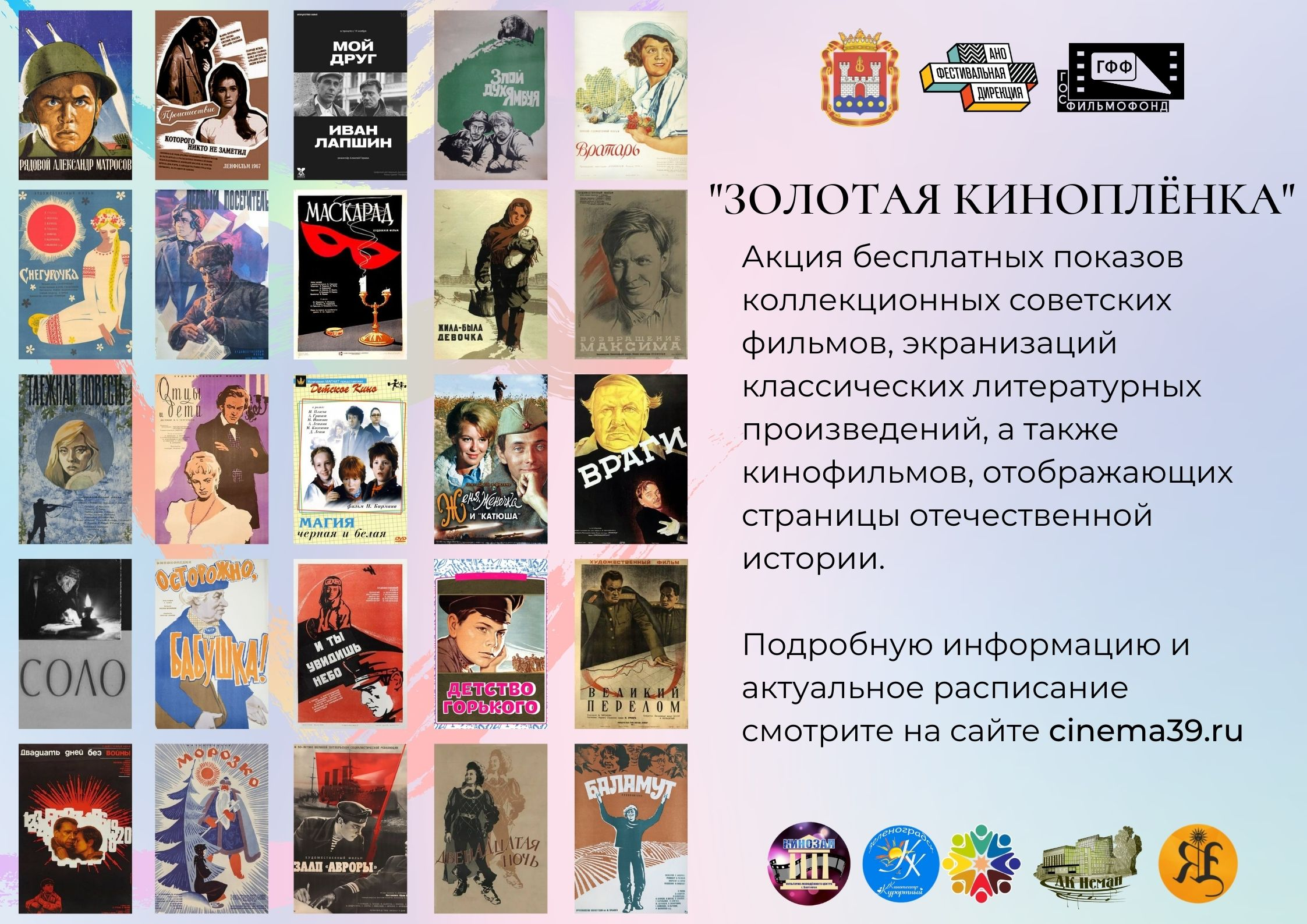 «Золотая киноплёнка»: в Калининградской области пройдут бесплатные кинопоказы советских фильмов