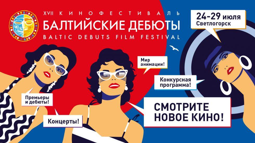 XVII Международный кинофестиваль «Балтийские дебюты»