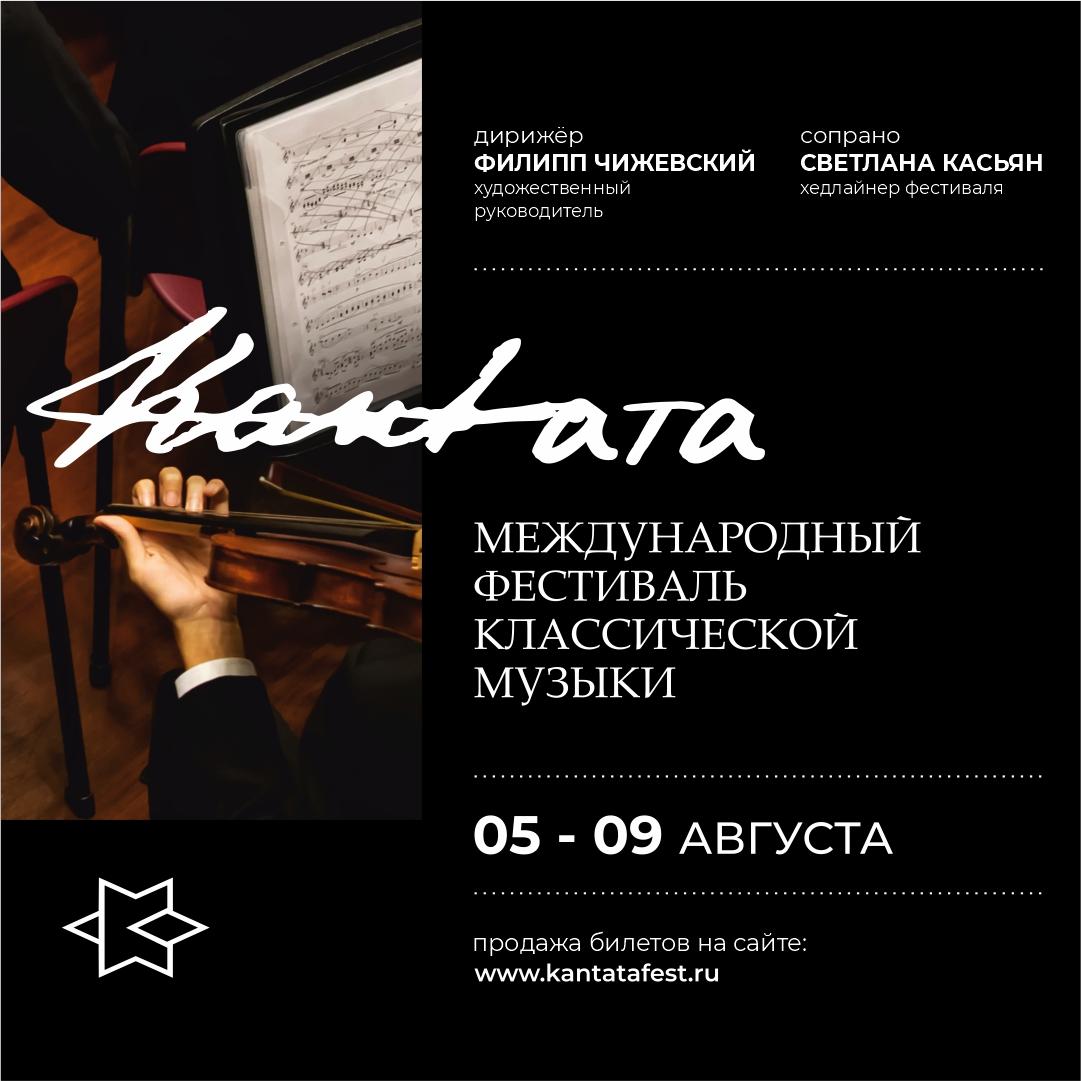 В Калининграде с 5 по 9 августа пройдёт новый музыкальный фестиваль «Кантата»