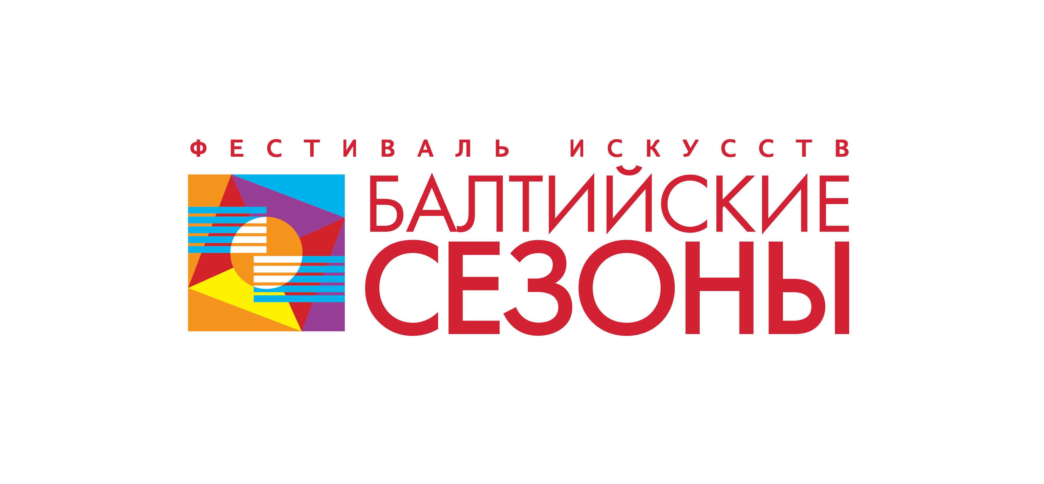 Жителей и гостей Калининградской области ожидают лучшие постановки вахтанговцев