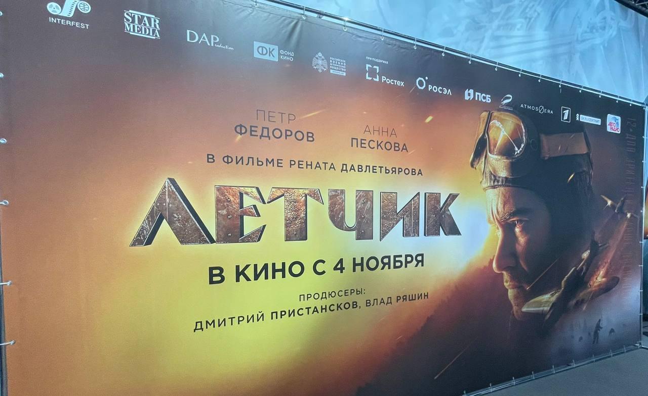 В ноябре в прокат выйдет фильм Давлетьярова, посвящённый советским лётчикам